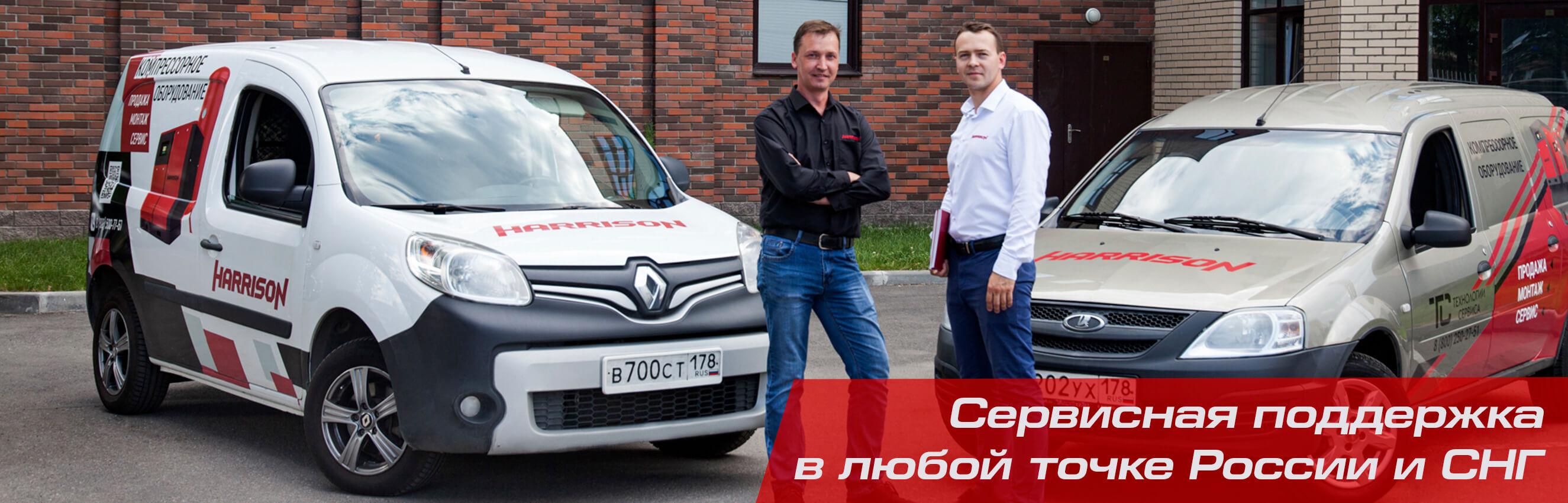 Сервисная поддержка компрессоров Harrison в любой точке России