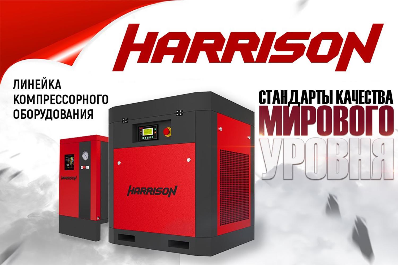 Видеоролик о компрессорах Harrison